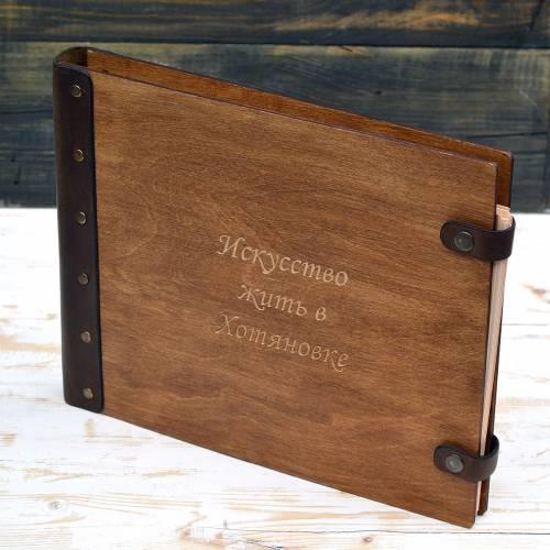 Купить Альбом в деревянной обложке для записей или фото купить Украина Киев